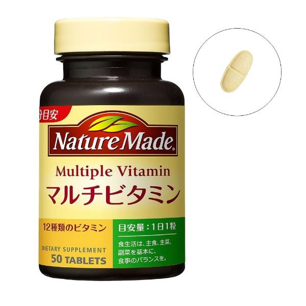 大塚製薬OtsukaNatureMade(ネイチャーメイド)マルチビタミン(50粒)【wtcool】