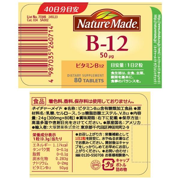 大塚製薬OtsukaNatureMade(ネイチャーメイド)ビタミンB12(80粒)【rb_pcp】