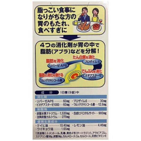 【第2類医薬品】太田胃散A<錠剤>(120錠)〔胃腸薬〕【wtmedi】太田胃散