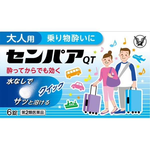 【第2類医薬品】センパア・QT(6錠)〔酔い止め〕【wtmedi】大正製薬Taisho