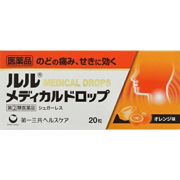 【第(2)類医薬品】ルルメディカルドロップO(オレンジ味)(20粒)第一三共ヘルスケアDAIICHISANKYOHEALTHCARE