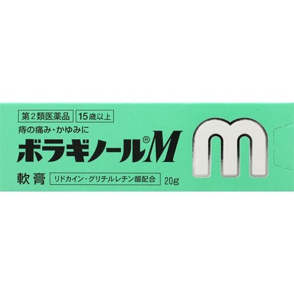 【第2類医薬品】ボラギノールM軟膏(20g)【wtmedi】アリナミン製薬