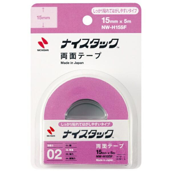ニチバンNICHIBAN[両面テープ]ナイスタックしっかり貼れてはがせるタイプ(サイズ:15mm×5m)NW-H15SF[NWH15SF]