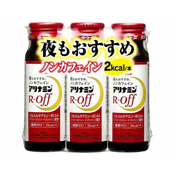 【wtmedi】アリナミンR-Off(50mL×3本)【医薬部外品】【代引きの場合】大型商品と同一注文不可・最短日配送武田薬品工業Takeda