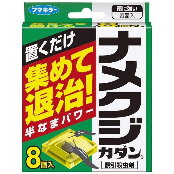 フマキラーFUMAKILLAナメクジカダン誘引殺虫剤8個〔忌避剤・殺虫剤〕