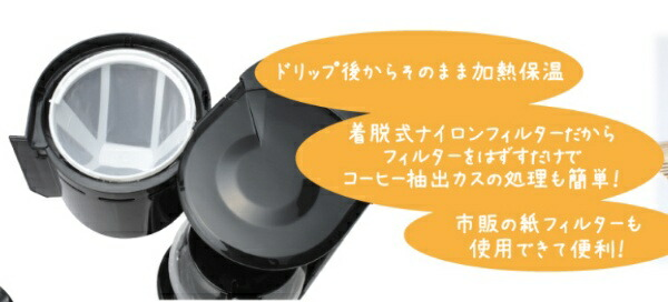 アビテラックスAbitelaxACD-36-Kコーヒーメーカーブラック[ACD36K]