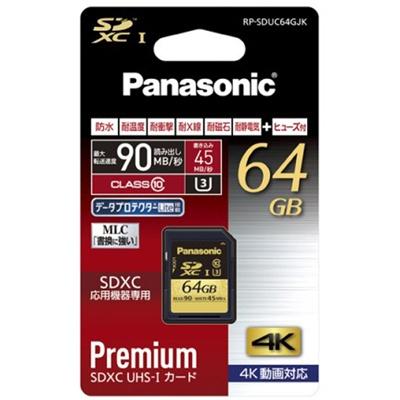 パナソニックPanasonicSDXCカードSDZAシリーズRP-SDUC64GJK[64GB/Class10][RPSDUC64GJK]