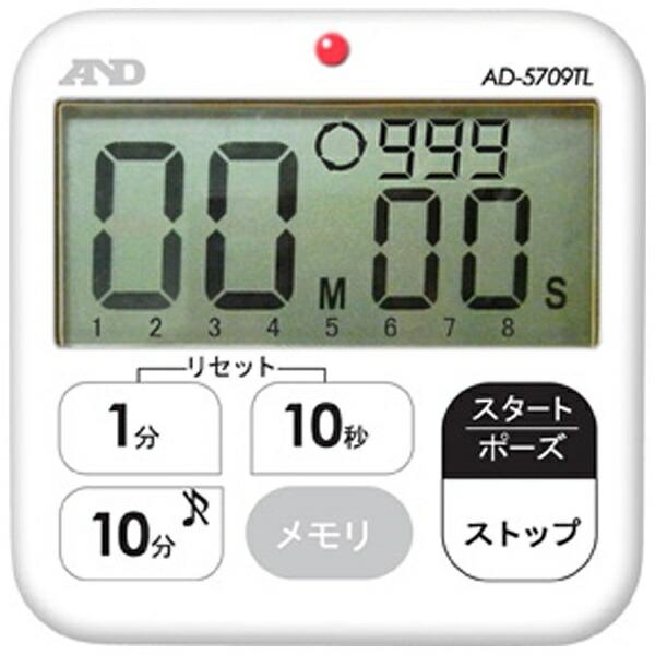 A&Dエー・アンド・デイ多機能防水100分タイマーAD-5709TL[AD5709TL]【rb_pcp】