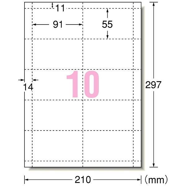 エーワンA-oneマルチカード名刺100枚(A4サイズ10面×10シート)白無地51017【aoneC2009】