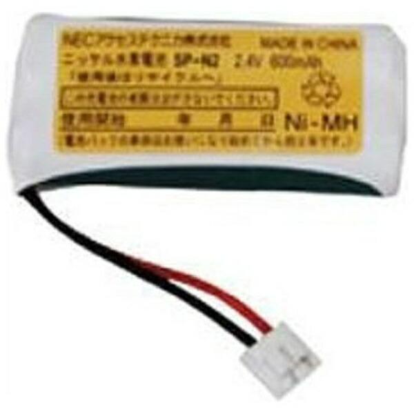 NECエヌイーシーコードレス子機用充電池SP-N2[SPN2]