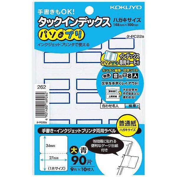 コクヨKOKUYOタックインデックスパソプリ大タ-PC22B青[はがき/10シート/9面]