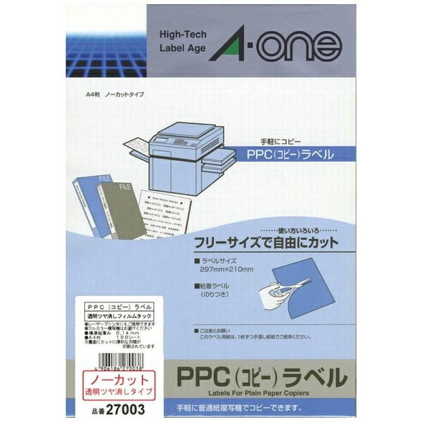 エーワンA-onePPCラベル透明ツヤ消しフィルム(A4・100シート)半透明27003