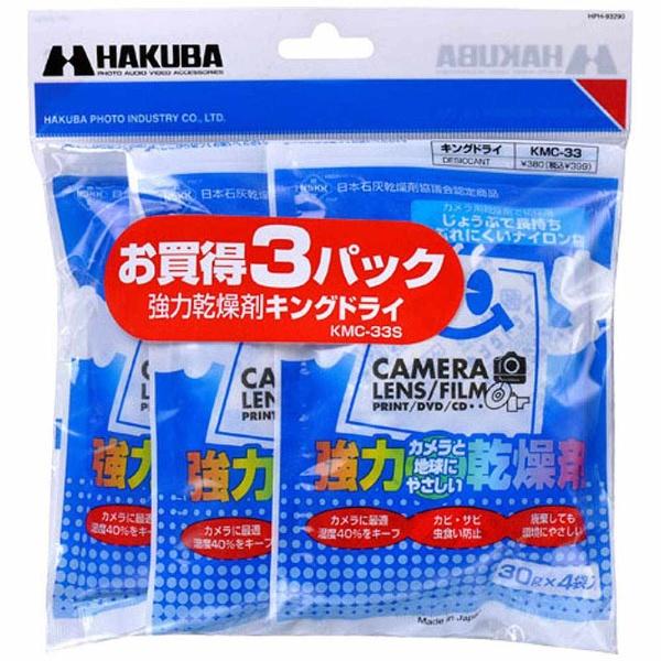 ハクバHAKUBA【強力乾燥剤】キングドライ3パック(30g×4袋入×3パック)KMC-33S[KMC33S]