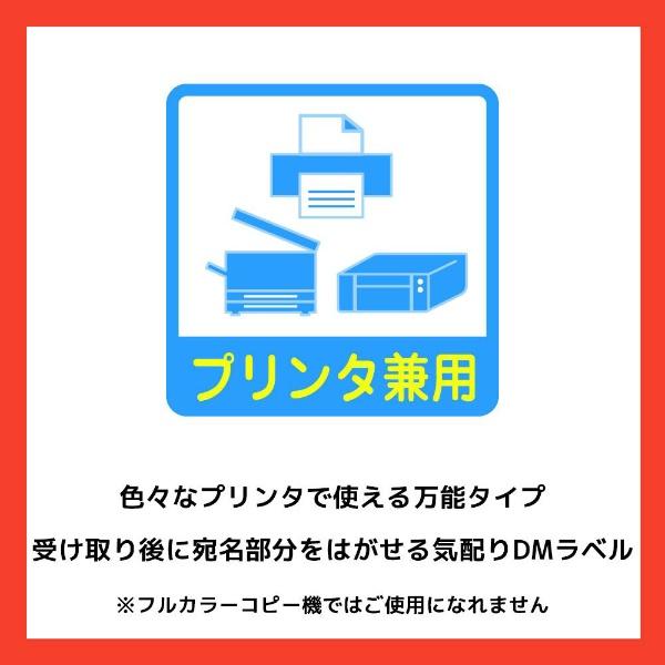 エーワンA-one宛名用ラベル気配りDMラベル26504[A4/100シート/12面/マット]【aoneC2009】