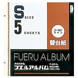 ナカバヤシNakabayashiゴールドライン替台紙(Sサイズ/ゴールドライン替台紙5枚)ア-SR-5A[アSR5A]