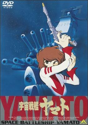 バンダイビジュアルBANDAIVISUALEMOTIONtheBest宇宙戦艦ヤマト劇場版【DVD】