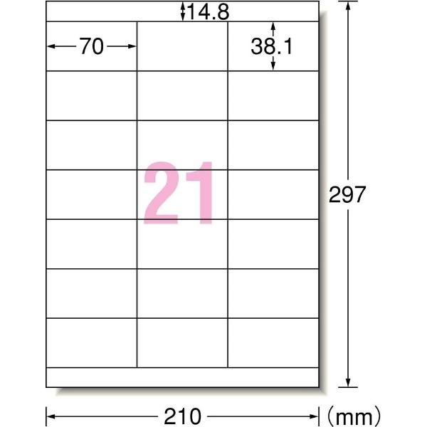 エーワンA-oneラベルシールプリンタ兼用ホワイト72321[A4/22シート/21面/マット][宛名シール]