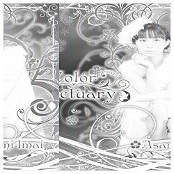 ポニーキャニオンPONYCANYON今井麻美/COLORSANCTUARY通常盤【CD】【代金引換配送不可】