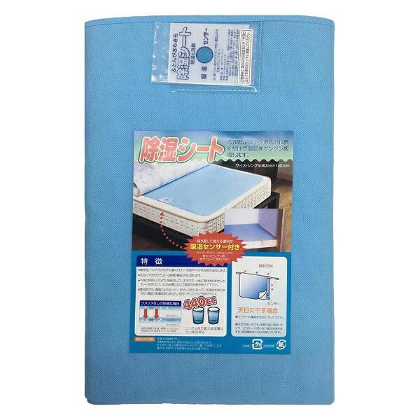 東京シンコールTOKYOSINCOL除湿シートシングルサイズ(90×180cm)[59004500]