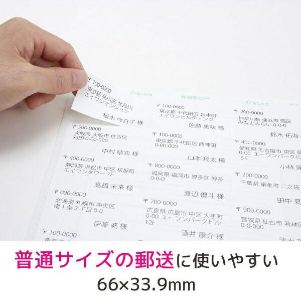 エーワンA-oneラベルシールプリンタ兼用3列×8段ホワイト73524[A4/100シート/24面/マット]【aoneC2009】