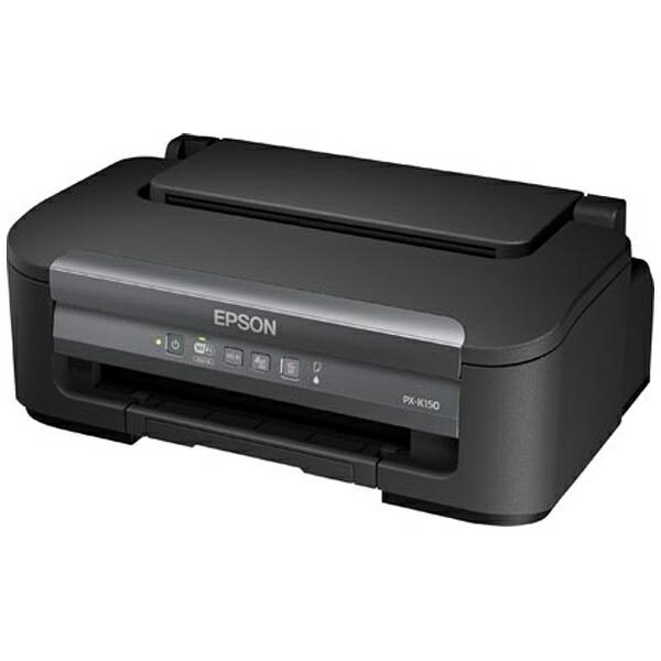 エプソンEPSONPX-K150インクジェットプリンター[L判〜A4][ハガキ年賀状プリンタPXK150]