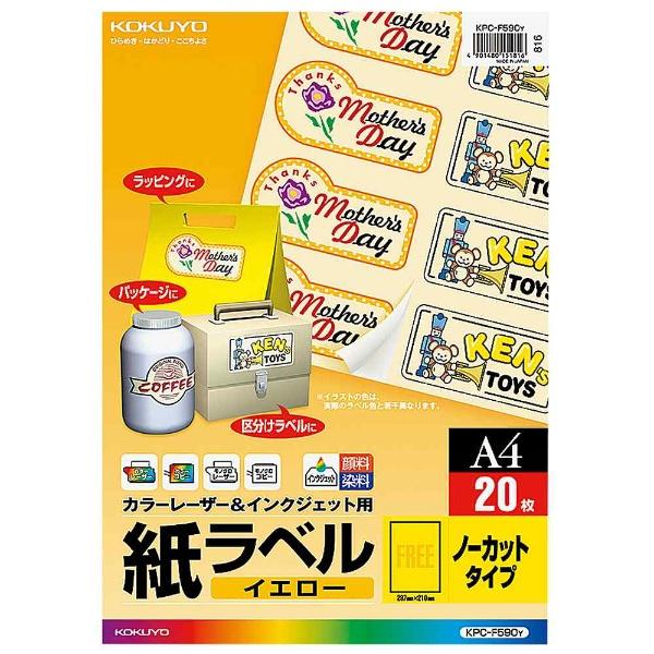 コクヨKOKUYOカラーLBP&インクジェット用紙ラベル(A4・20枚)KPC-F590Y[KPCF590Y]