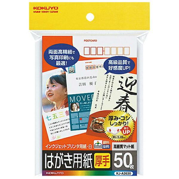 コクヨKOKUYOインクジェットプリンタ用紙マット紙厚手郵便番号枠付(はがきサイズ・50枚)白色度88%程度KJ-A2630[KJA2630]【wtcomo】
