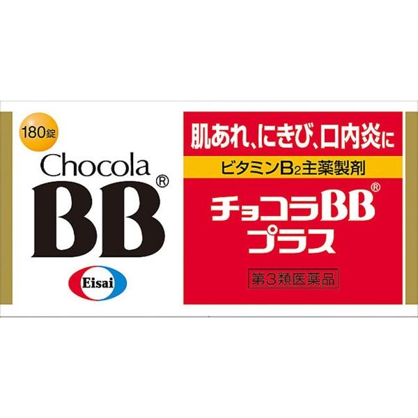 【第3類医薬品】チョコラBBプラス(180錠)〔ビタミン剤〕【wtmedi】エーザイEisai