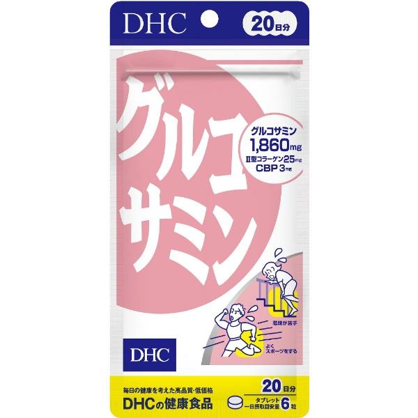 DHCディーエイチシーDHC(ディーエイチシー)グルコサミン20日分(120粒)〔栄養補助食品〕【wtcool】
