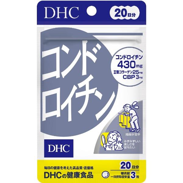 DHCディーエイチシーDHC(ディーエイチシー)コンドロイチン20日分(60粒)〔栄養補助食品〕【wtcool】