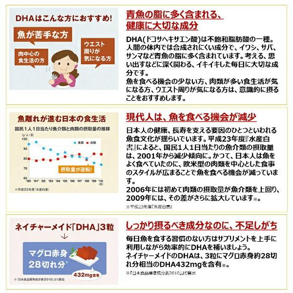 大塚製薬OtsukaNatureMade(ネイチャーメイド)DHA(90粒)【wtcool】
