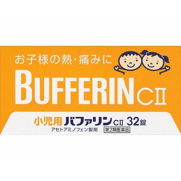 【第2類医薬品】小児用バファリンC2(32錠)〔鎮痛剤〕【wtmedi】LIONライオン