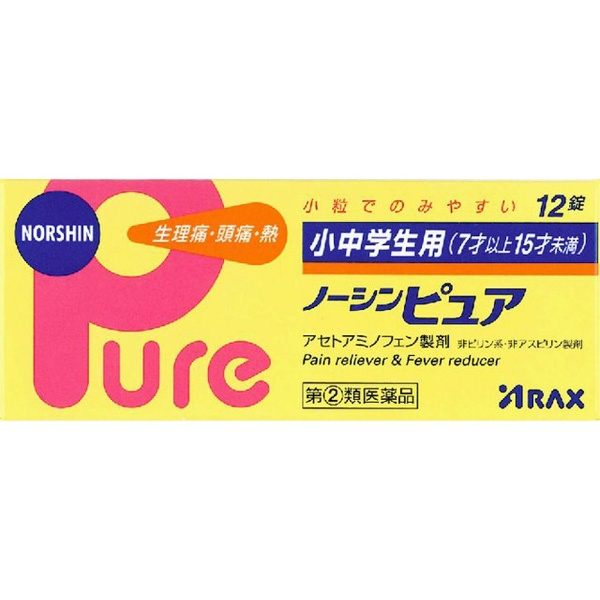 【第(2)類医薬品】小中学生用ノーシンピュア(12錠)〔鎮痛剤〕アラクスARAX