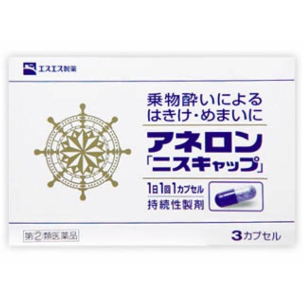 【第(2)類医薬品】アネロン「ニスキャップ」(3カプセル)〔酔い止め〕エスエス製薬SSP