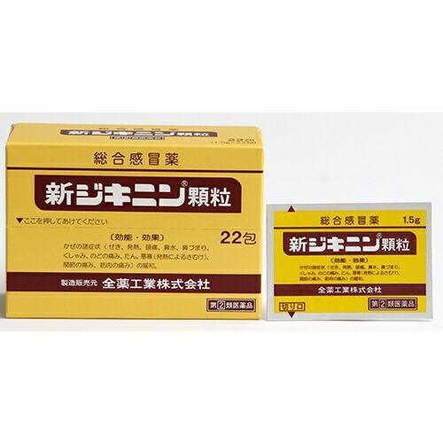 【第(2)類医薬品】新ジキニン顆粒(22包)〔風邪薬〕全薬工業
