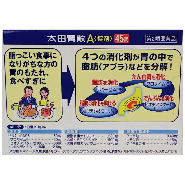 【第2類医薬品】太田胃散A<錠剤>(45錠)〔胃腸薬〕【wtmedi】太田胃散