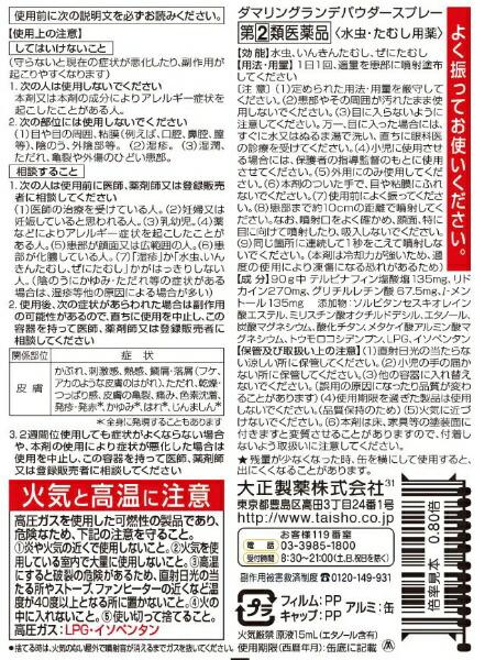 【第(2)類医薬品】ダマリングランデパウダスプレー(90g)〔水虫薬〕★セルフメディケーション税制対象商品大正製薬Taisho