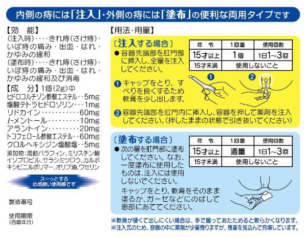 【第(2)類医薬品】プリザエース注入軟膏T(10個)大正製薬Taisho