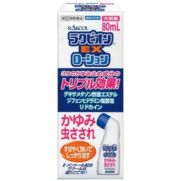 【第(2)類医薬品】ラクピオンEXローション(80mL)ラクール製薬Rakool