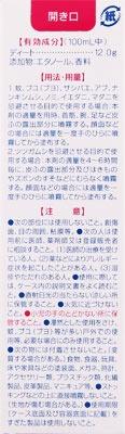 【第2類医薬品】ムヒの虫よけムシペールα(60mL)【wtmedi】池田模範堂