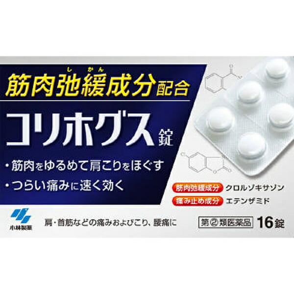 【第(2)類医薬品】コリホグス(16錠)小林製薬Kobayashi
