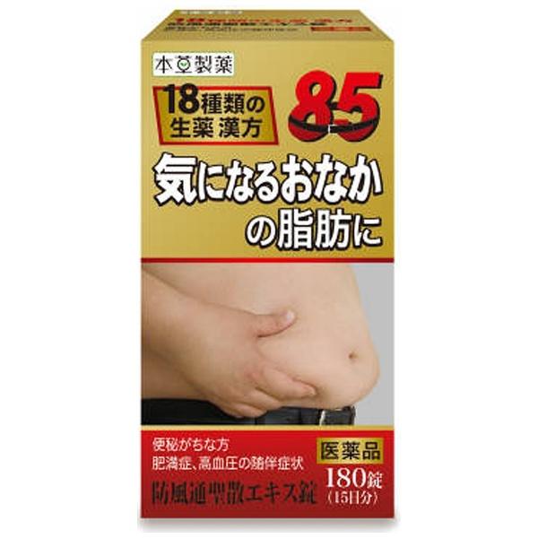 【第2類医薬品】本草防風通聖散エキス錠-H(180錠)【wtmedi】本草製薬