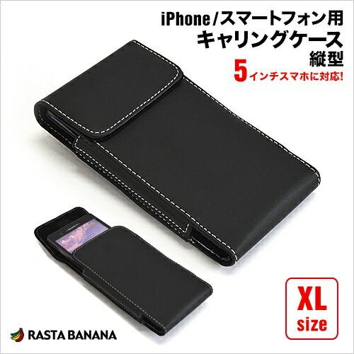 ラスタバナナRastaBananaスマートフォン用[幅81mm]キャリングケース(縦型/XLサイズ)RBCA052