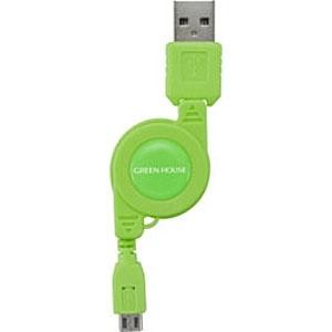 グリーンハウスGREENHOUSE[microUSB]ケーブル充電(リール12〜78cm・グリーン)GH-UCRMB-GR[0.12~0.78m][GHUCRMBGR]