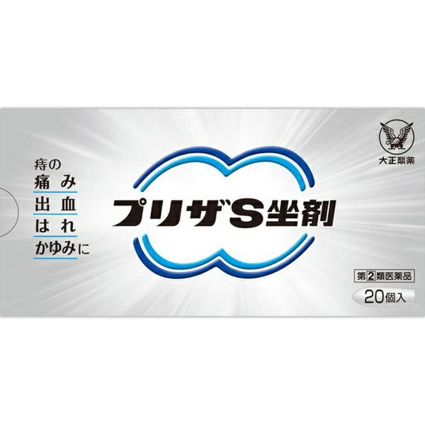 【第(2)類医薬品】プリザS坐剤(20個)大正製薬