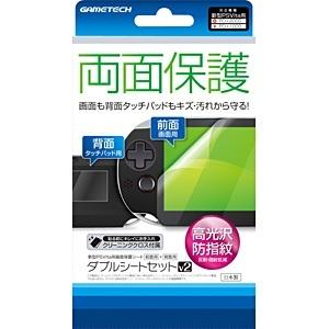 ゲームテックGAMETECHダブルシートセットV2【PSV(PCH-2000)】