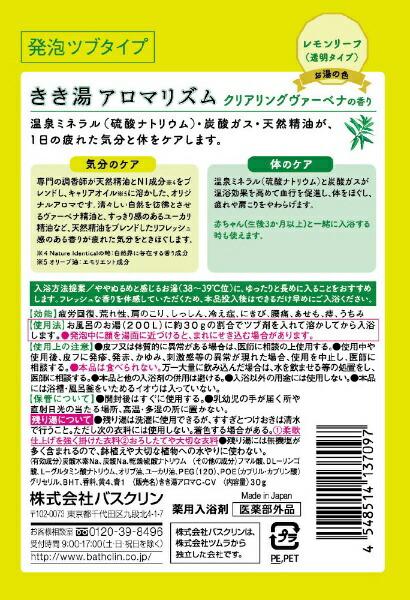 バスクリンBATHCLINきき湯アロマリズムクリアリングヴァーベナの香り30g〔入浴剤〕