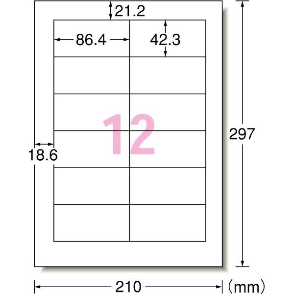 エーワンA-oneラベルシールプリンタ兼用ホワイト31665[A4/12シート/12面/マット]【aoneC2009】