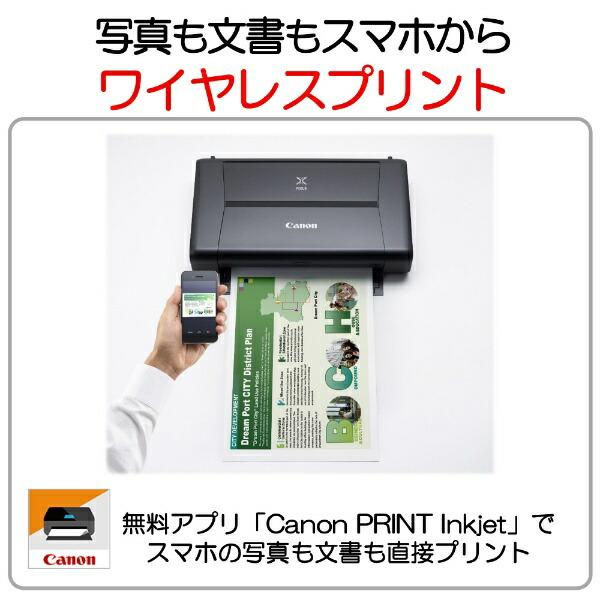 キヤノンCANONiP110モバイルプリンターPIXUS(ピクサス)[カード/名刺〜A4][ハガキ年賀状印刷プリンタPIXUSIP110]