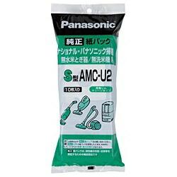 パナソニックPanasonic【掃除機用紙パック】(10枚入)掃除機・米とぎ器共用紙パックS型AMC-U2[AMCU2]panasonic